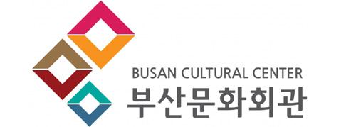 부산문화회관