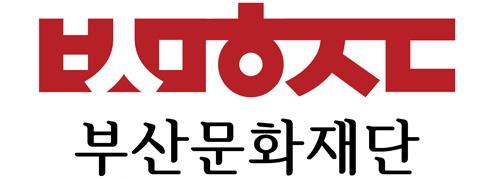 부산문화재단