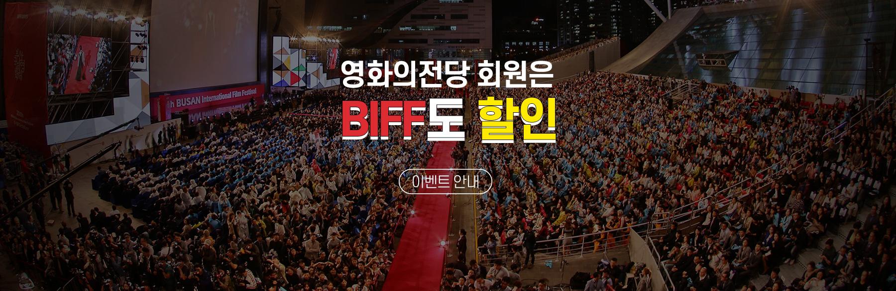 영화의전당 회원 BIFF 할인적용 페이지 이동