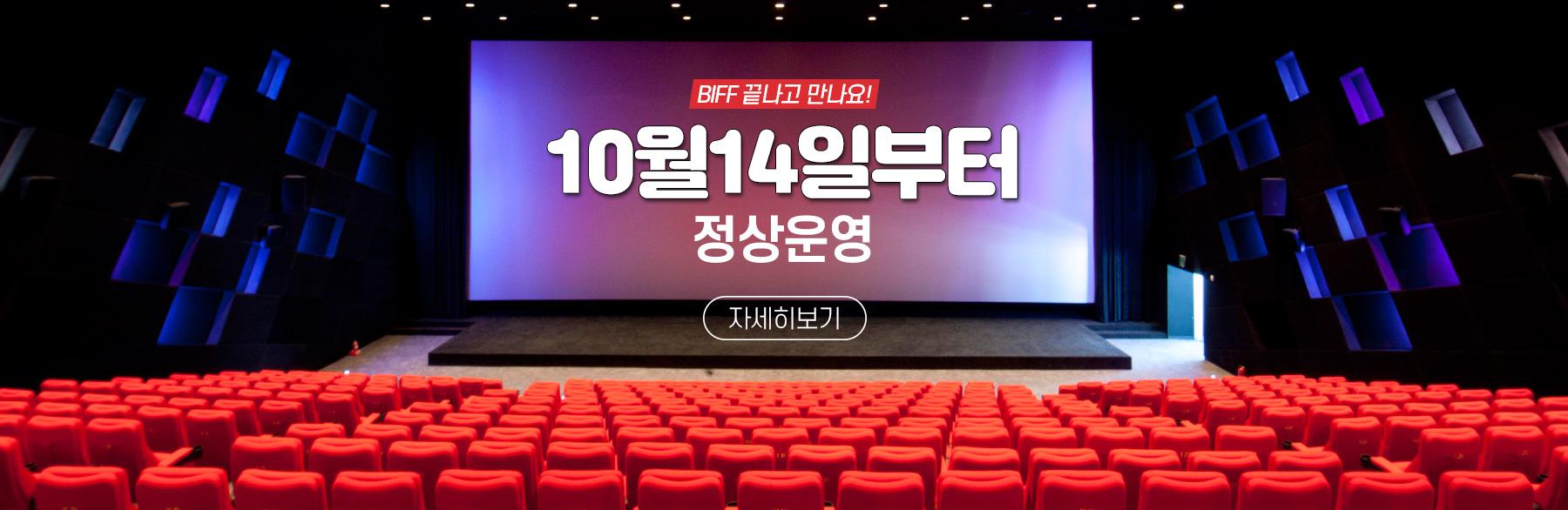 BIFF 끝난 뒤 10월 14일부터 정상운영 안내 페이지 이동
