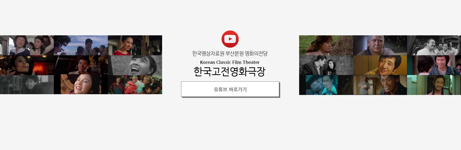 한국영상자료원 부산분원