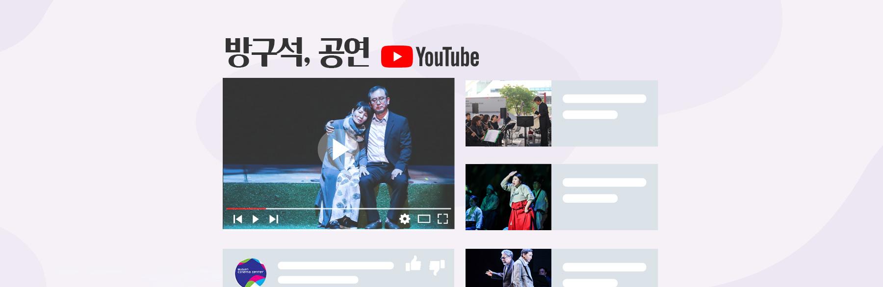 방구석, 공연 유투브 바로가기