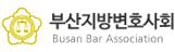 부산지방변호사회