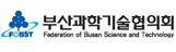부산과학기술협의회