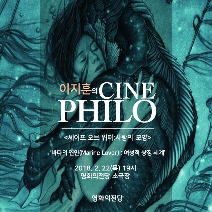 이지훈의 Cine philo <셰이프 오브 워터: 사라으이 모양> '바다의 연인(Marine Lover): 여성적 상징 세계' 2018. 2.22(목) 19시 영화의전당 소극장 영화의전당