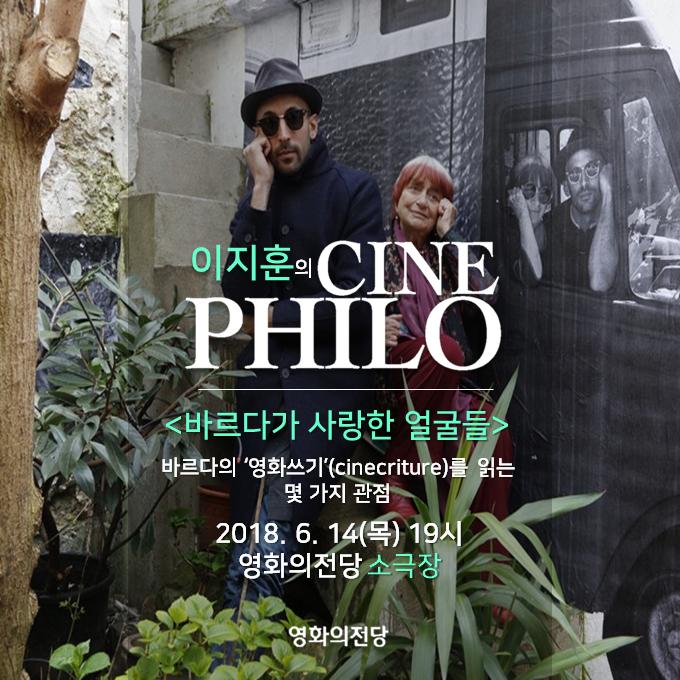 이지훈의 cine philo <바르다가 사랑한 얼굴들> 바르다의 '영화쓰기'(cinrcriture)를 읽는 몇 가지 관점 2018.6.14(목) 19시 영화의전당 소극장 영화의전당