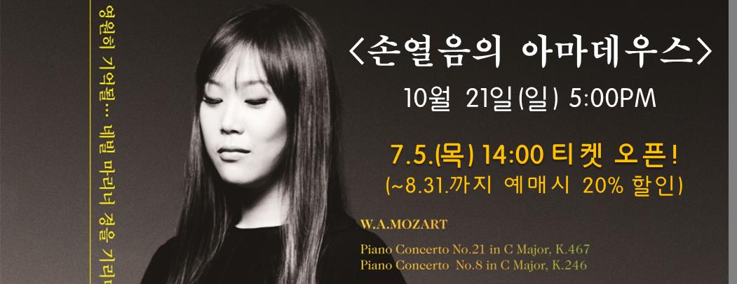 공연 손열음의 아마데우스 7.5.(목) 14시 티켓 오픈, ~8.30.까지 예매시 조기예매 할인 20%