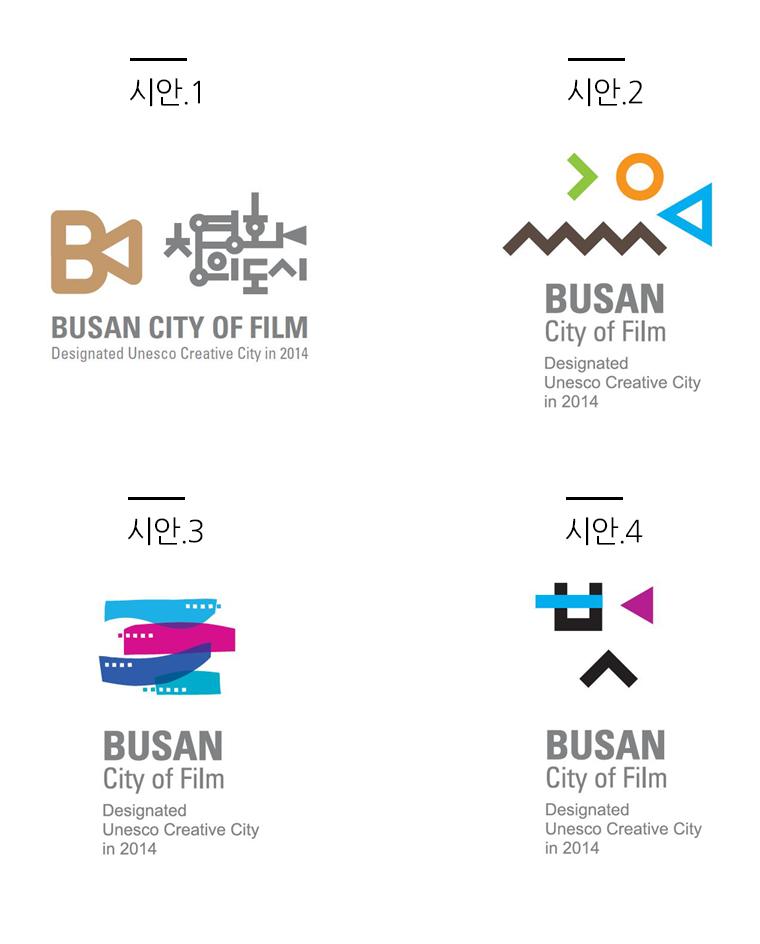 『유네스코 영화 창의도시 부산』 BI 선호도 조사