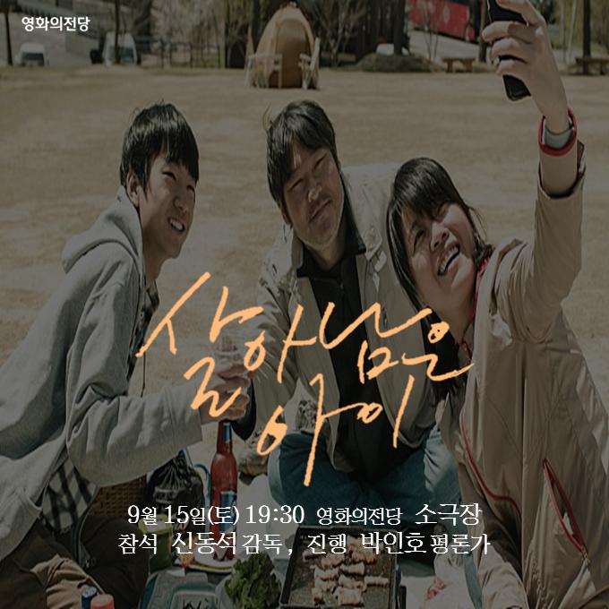9/15(토) 19:30 <살아남은 아이> GV 안내