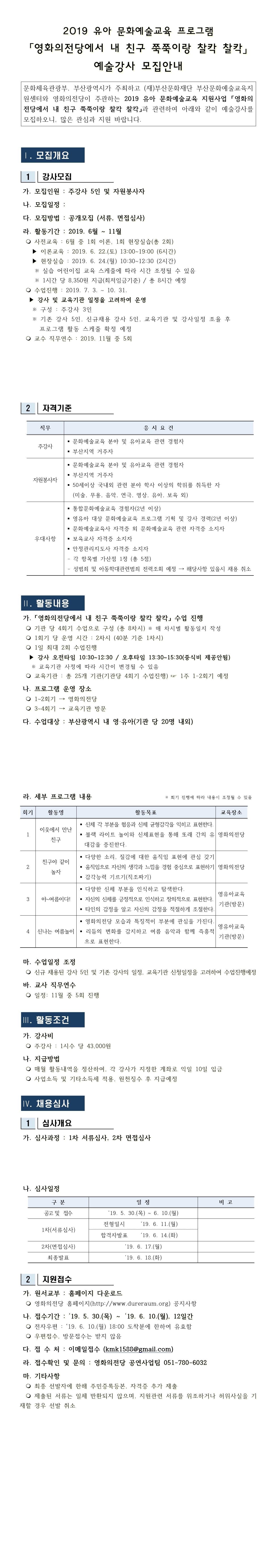 2019 유아 문화예술교육 프로그램「영화의전당에서 내 친구 쭉쭉이랑 찰칵 찰칵」예술강사 모집안내
