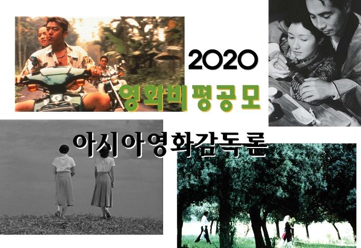 영화비평공모 2020