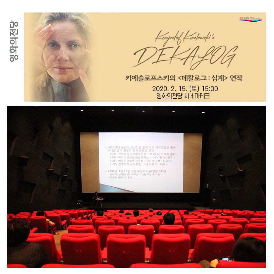 영화의전당 키에슬로프스키의 데칼로그: 십계 연작  2020.2.15.(토) 15:00 영화의전당 시네마테크