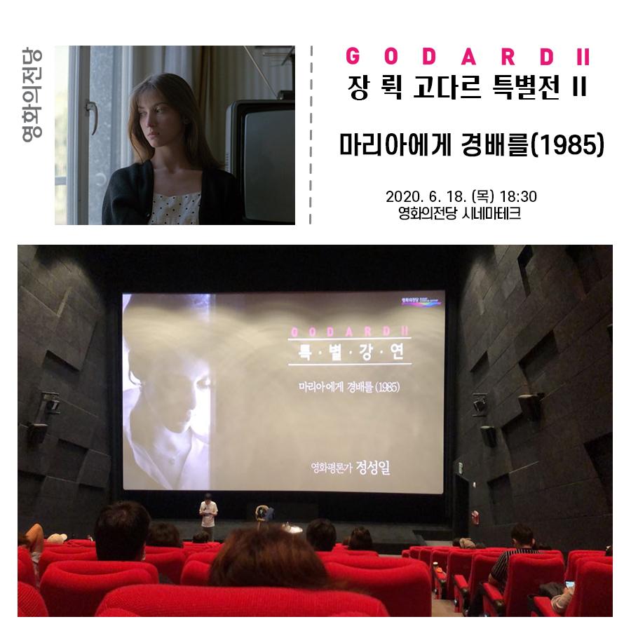 장 뤽 고다르 특별전 II, 마리아에게 경배를(1985) 2020.6.18.(목) 18:30 영화의전당 시네마테크
