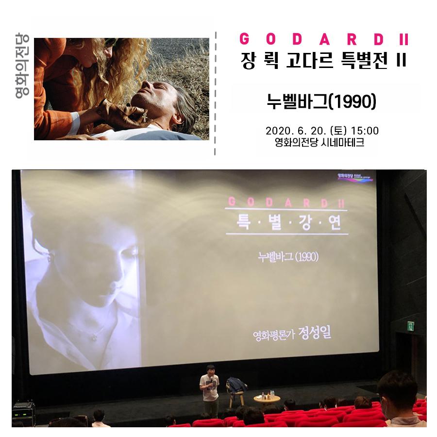 장 뤽 고다르 특별전 II, 누벨바그(1990) 2020.6.20.(금) 15:00 영화의전당 시네마테크