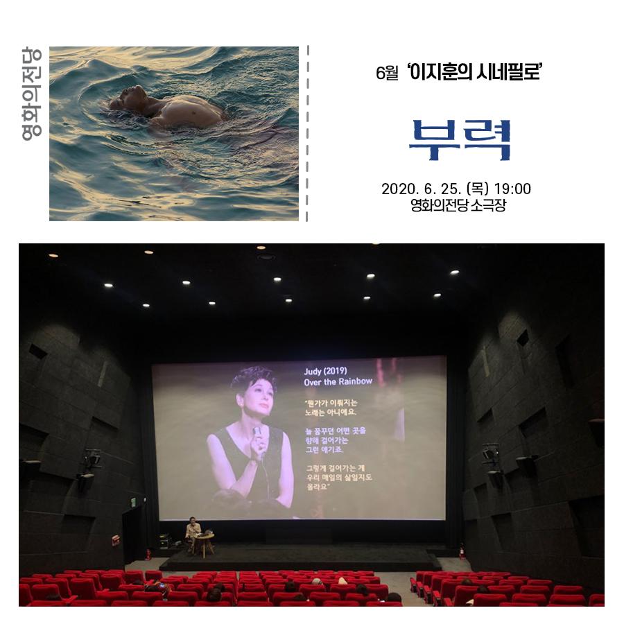6월 이지훈의 시네필로 부력 2020.6.25(목) 19:00 영화의전당 소극장
