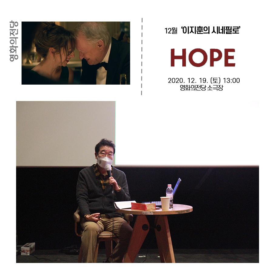 영화의전당 12월 이지훈의 시네필로 <호프>  2020.12.19.(토) 13:00 영화의전당 소극장