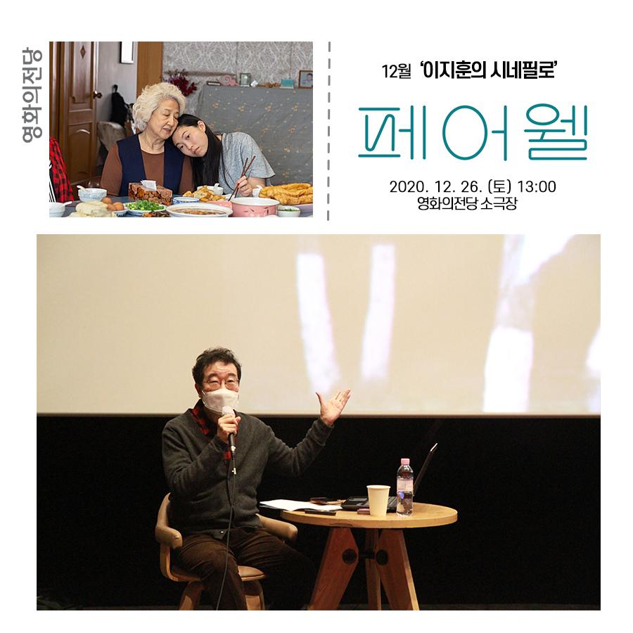 영화의전당 12월 이지훈의 시네필로 <페어웰>  2020.12.26.(토) 13:00 영화의전당 소극장