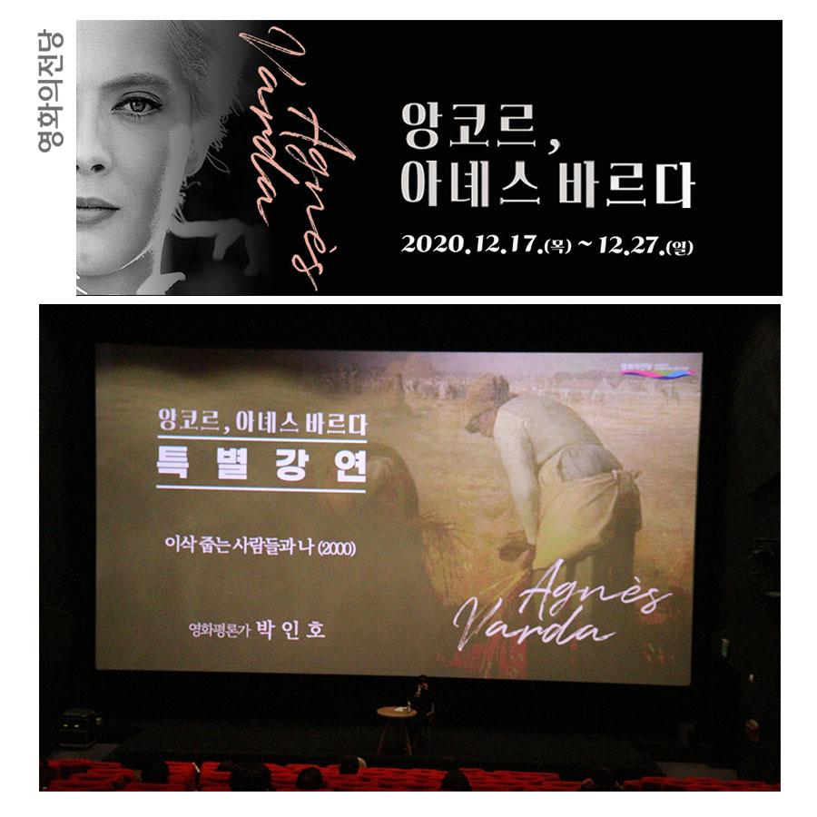 영화의전당 특별강연 앙코르, 아녜스 바르다 <이삭 줍는 사람들과 나> 2020.12.26.(토) 18:00 영화의전당 시네마테크