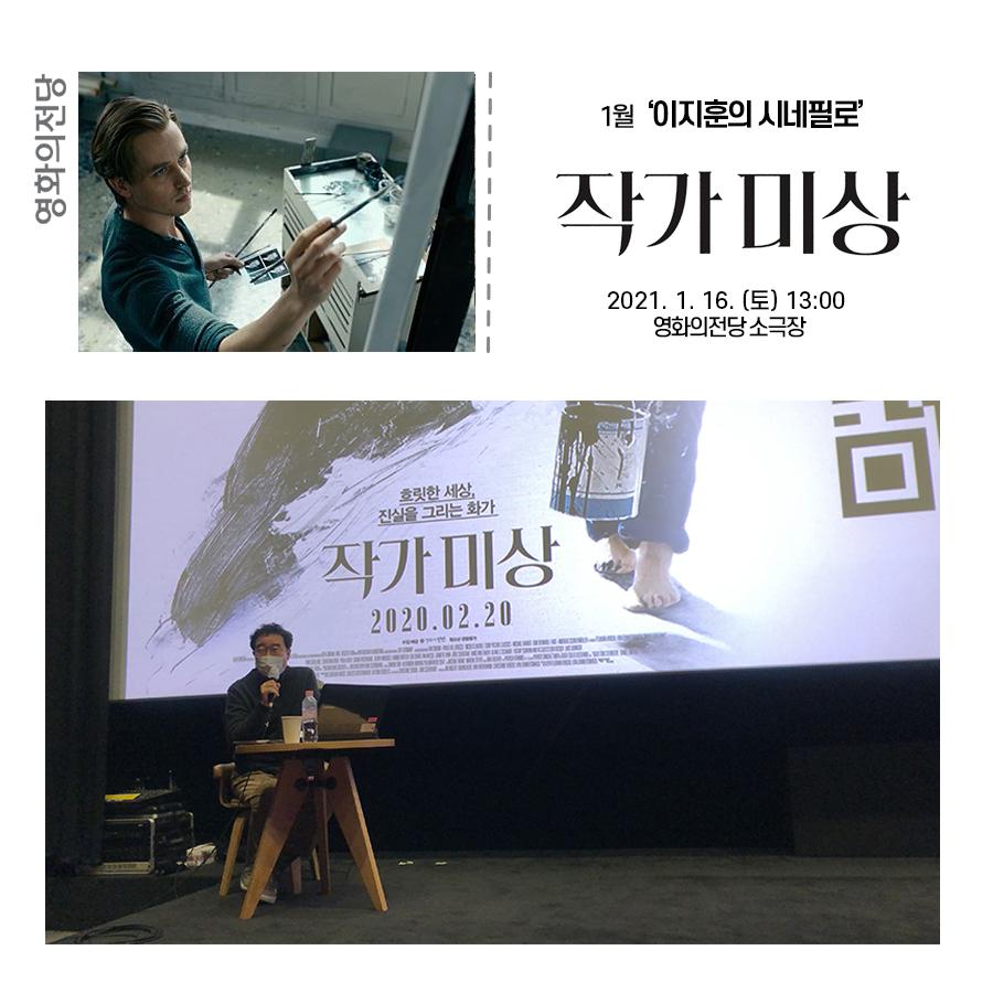 1월 이지훈의 시네필로, 2021.1.16.(토) 영화의전당 소극장