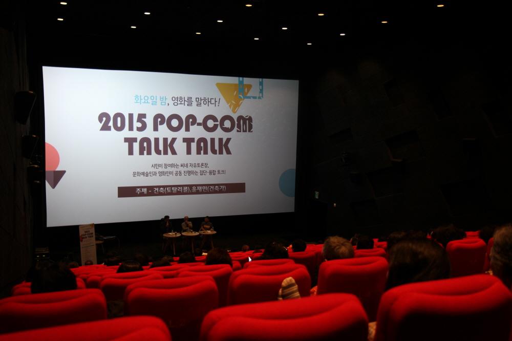 2015 팝콤톡톡 영화 <토탈 리콜>과 SF 영화들