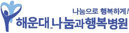 해운대 나눔과 행복 병원