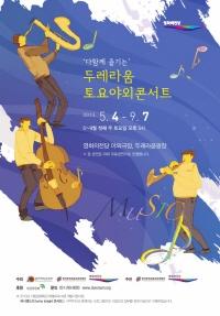 두레라움 토요야외콘서트 (9월)