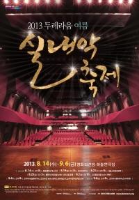 2013 두레라움 여름 실내악 축제 화음쳄버오케스트라 Hwaum Chamber Orchestra