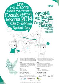 키즈 카잘스 페스티벌 인 코리아 어린이를 위한 콘서트