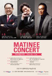 2014 마티네 콘서트 장일범의 영화 속의 음악시리즈 6