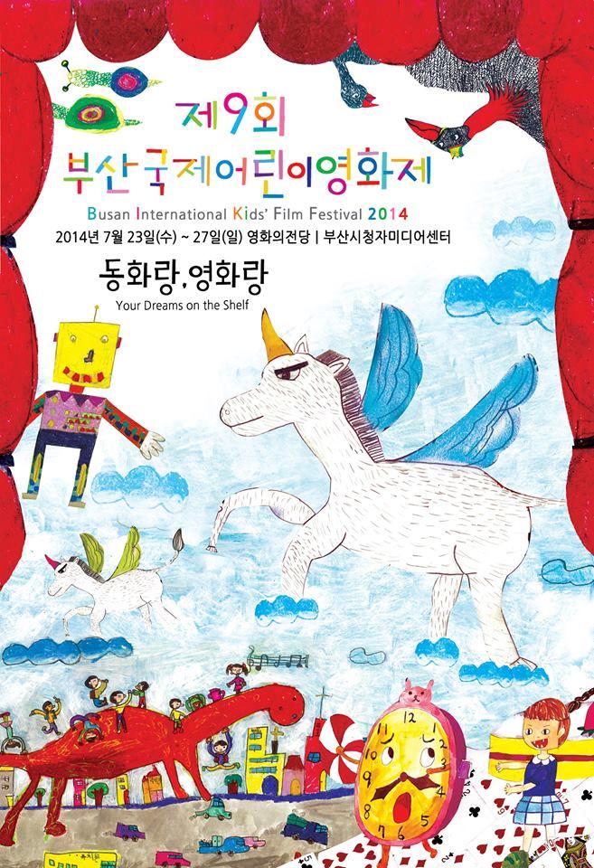 제9회 부산국제어린이영화제 애니메이션 음악회