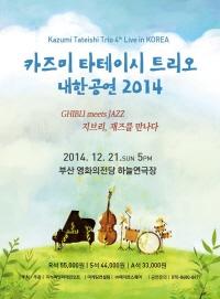 2014 카즈미 타테이시 트리오 내한공연