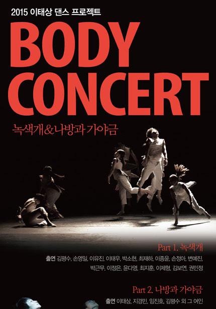 이태상 Body Concert