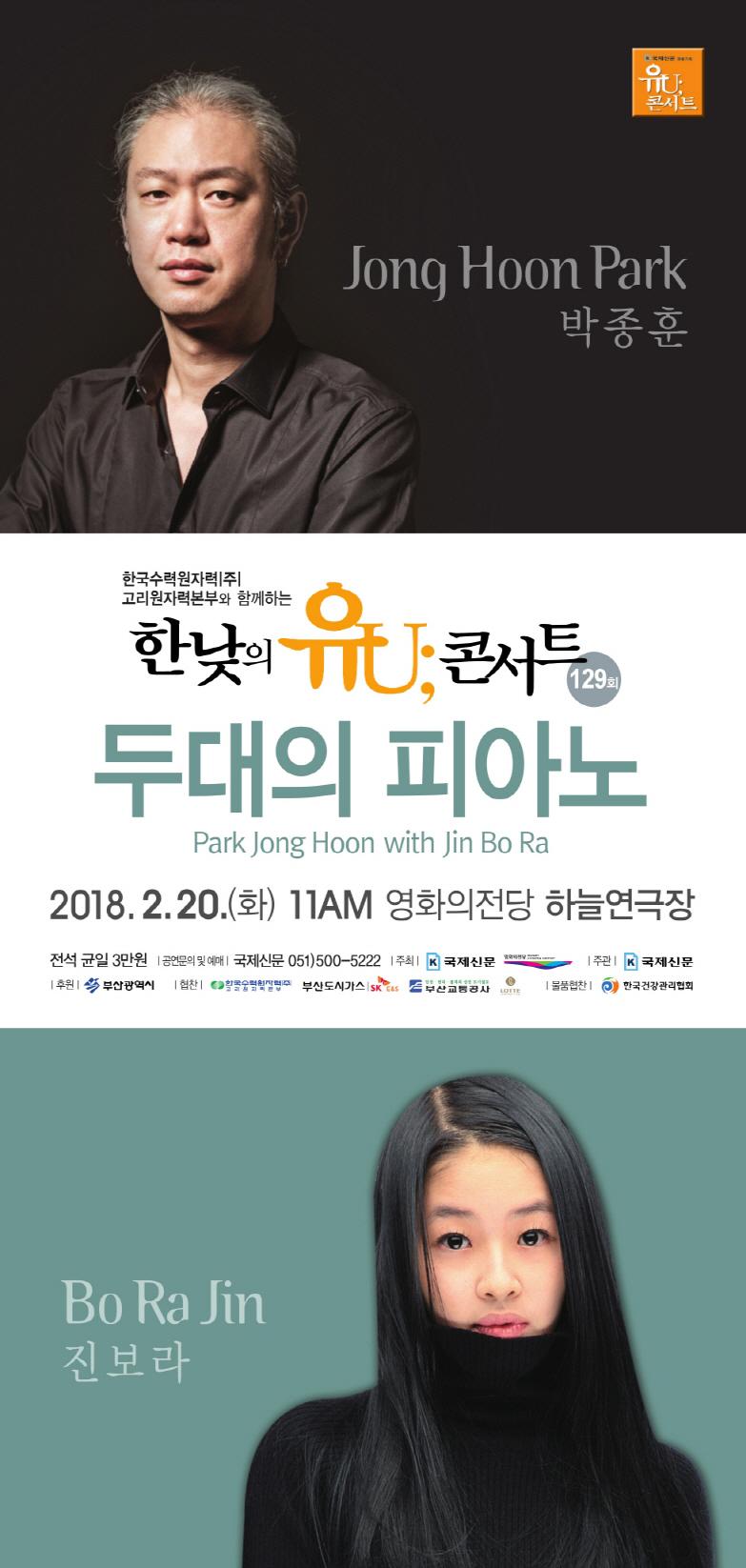 한낮의 유U;콘서트 두대의 피아노 2018.2.20(화) 11AM 영화의전당 하늘연극장