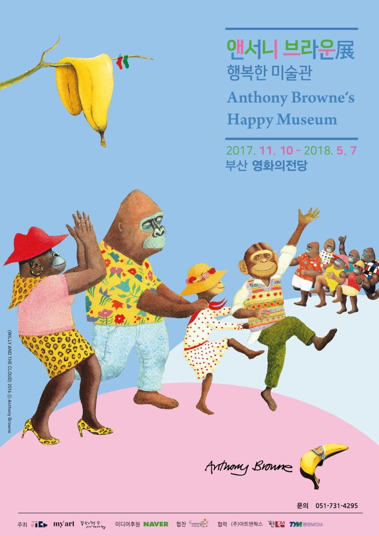 앤서니 브라운전 행복한 미술관 (Anthony Browne Exhibition - Happy Museum) 2017.11.10-2018.5.7. 부산 영화의전당 다목적홀 문의 : 02-3143-4360