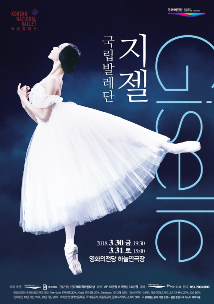 국립발레단_지젤_ⓒKorean National Ballet