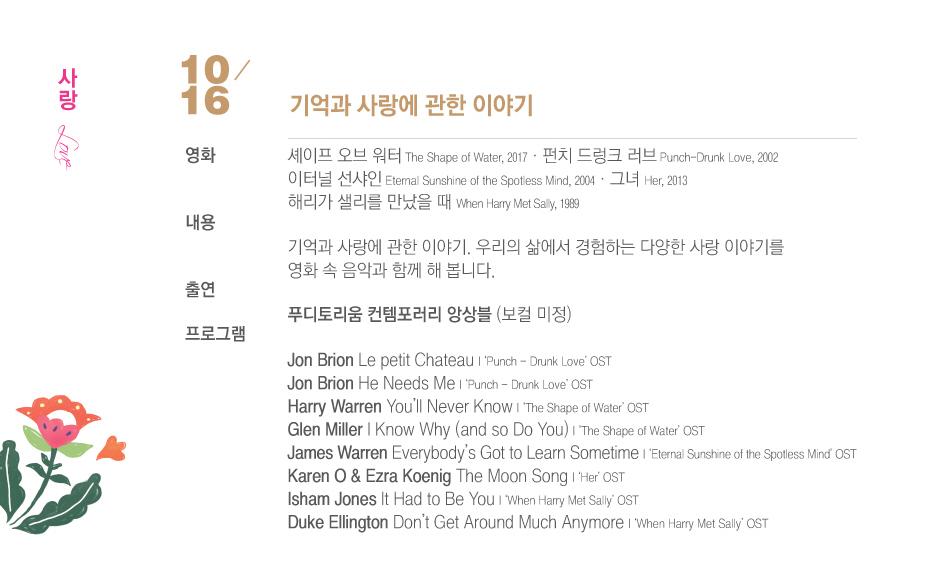 2018 영화의전당 마티네 콘서트