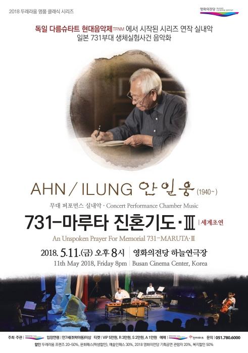 안일웅 포스터