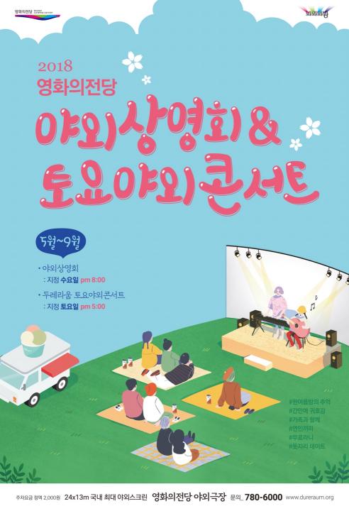 2018 두레라움 토요야외콘서트