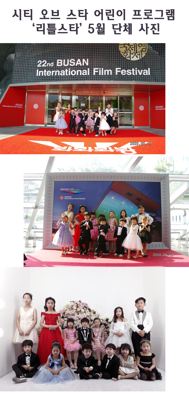 시티 오브 스타 어린이 프로그램 '리틀스타' 5월 촬영 단체 사진