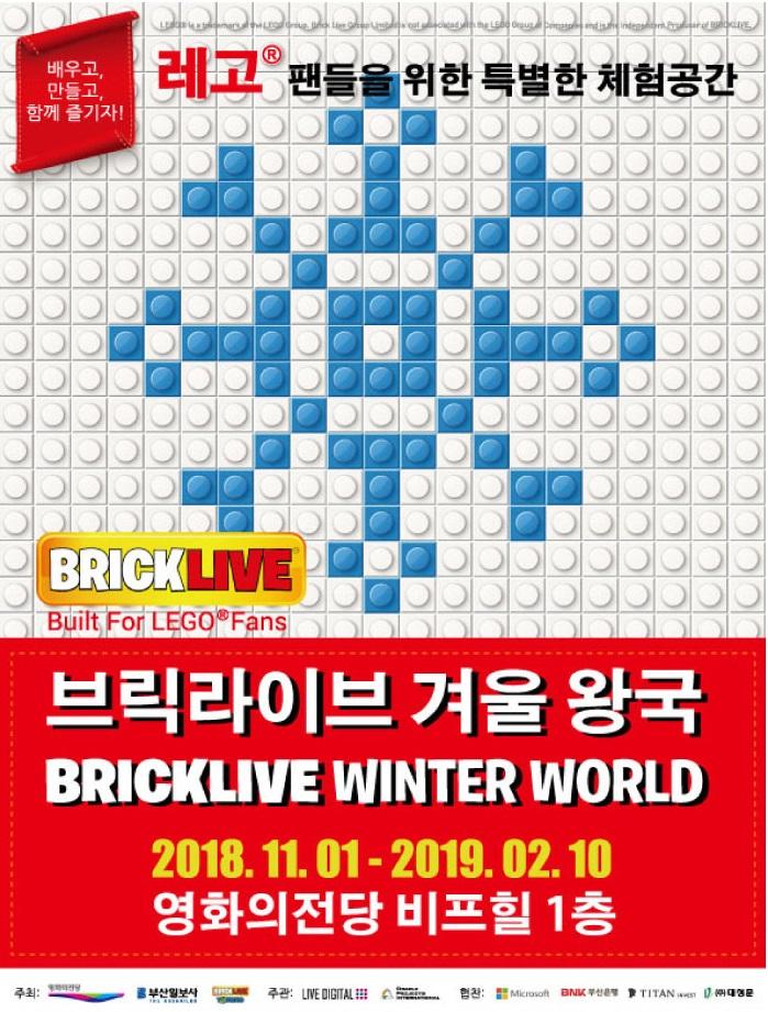 브릭라이브 겨울왕국 2018년 11월 1일 부터 2019년 2월 10일까지 영화의전당 비프힐 1층