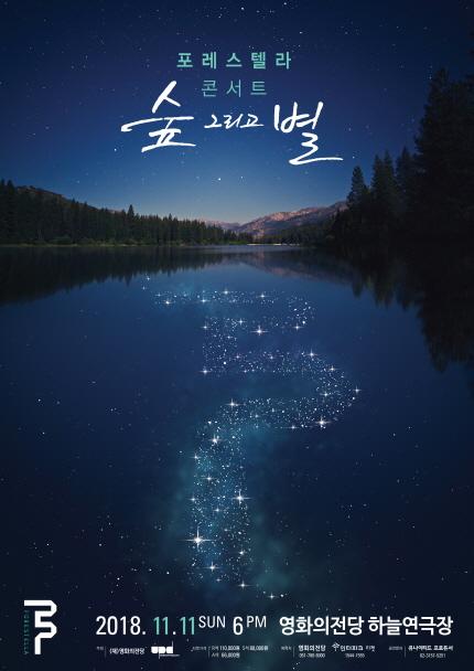 포레스텔라 콘서트 '숲, 그리고 별' 2018.11.11.오후 6시 영화의전당 하늘연극장