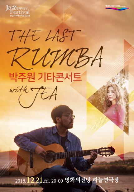 박주원 기타콘서트 2018.12.21.fri. 20:00 영화의전당 하늘연극장