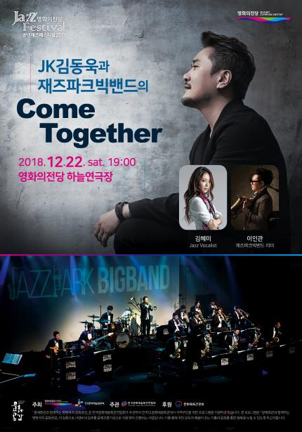 jk김동욱과 재즈파크빅밴드의 come together 2018.12.22.sat.19:00 영화의전당 하늘연극장