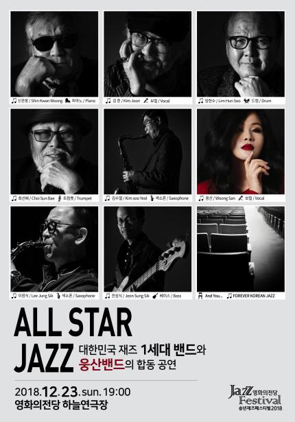 ALL STAR JAZZ 대한민국 재즈 1세대 밴드와 웅산밴드의 합동 공연 2018.12.23.sun.19:00 영화의전당 하늘연극장