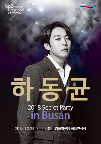 하동균 2018 secret party in busan 2018.12.28.fri.20:00 영화의전당 하늘연극장