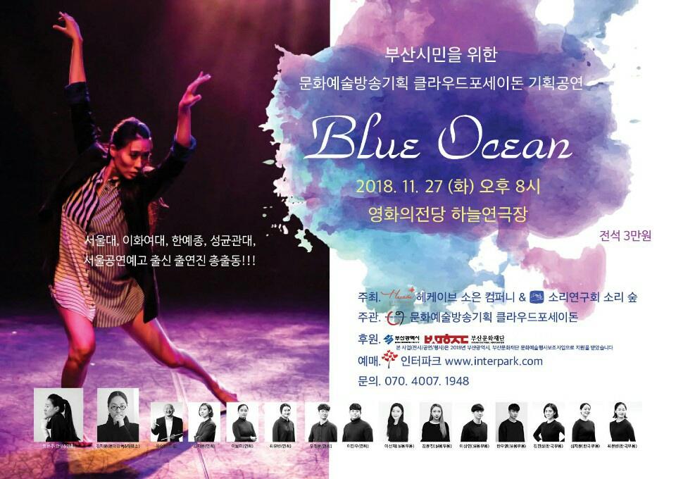부산시민과 함께하는 클라우드포세이돈 기획공연 블루오션