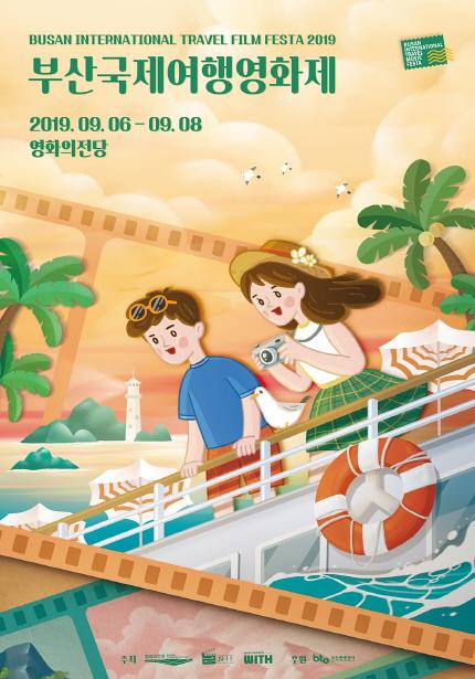 2019 부산국제여행영화제 2019.09.06~09.08 영화의전당