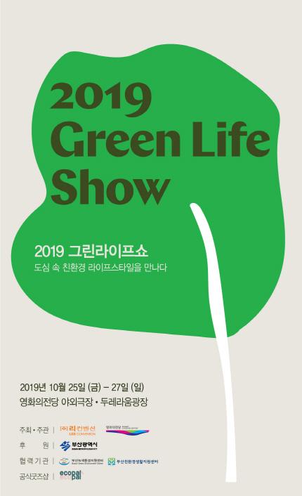 2019 그린라이프쇼 영화의전당 야외광장