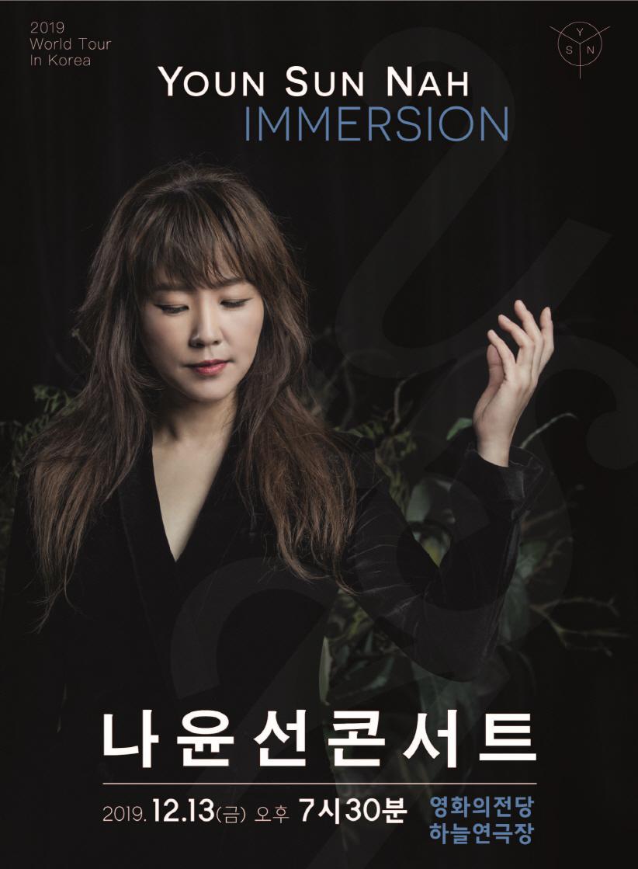 나윤선 콘서트 12월 13일 금요일 오후7시 30분 영화의전당 하늘연극장