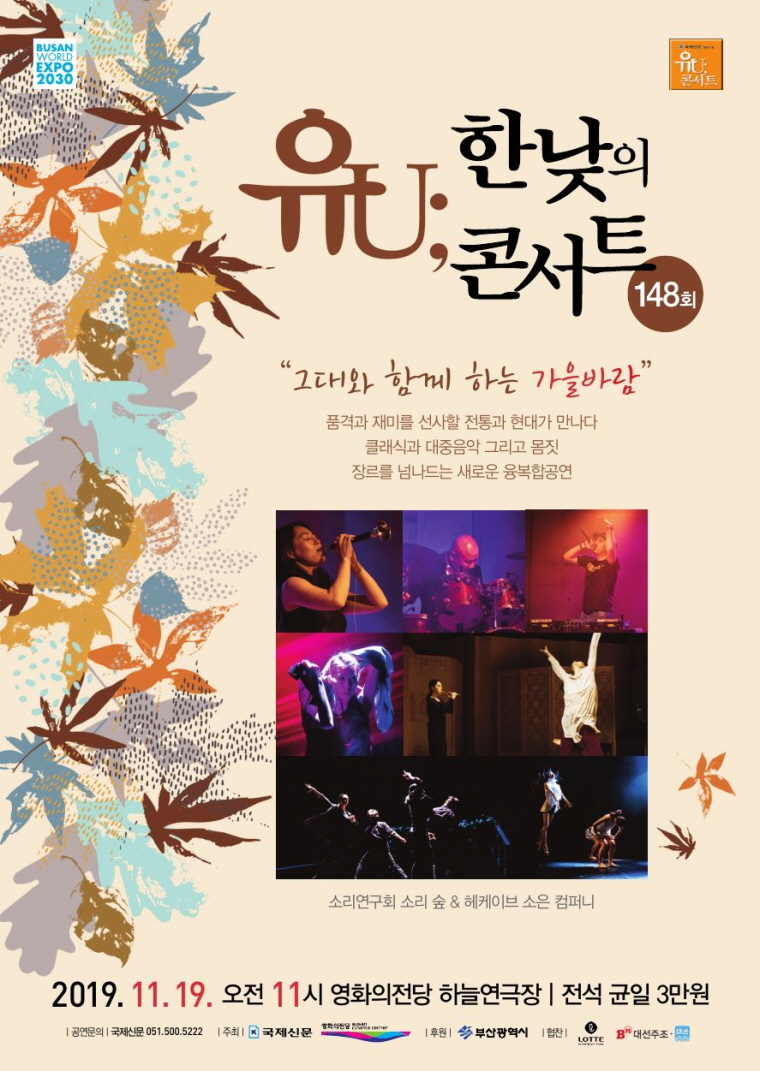 """11월 한낮의 유콘서트 11.19.화 """"그대와 함께하는 가을 바람"""""""
